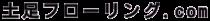 土足フローリング.com